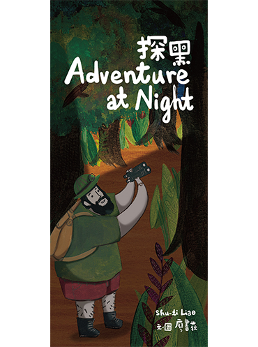 ADVENTURE AT NIGHT