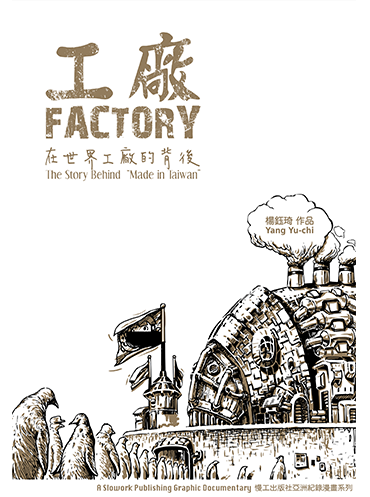 FACTORY: THE STORY BEHIND MADE IN TAIWAN