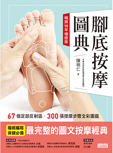 FOOT MASSAGE AT HOME: AN ILLUSTRATED GUIDE