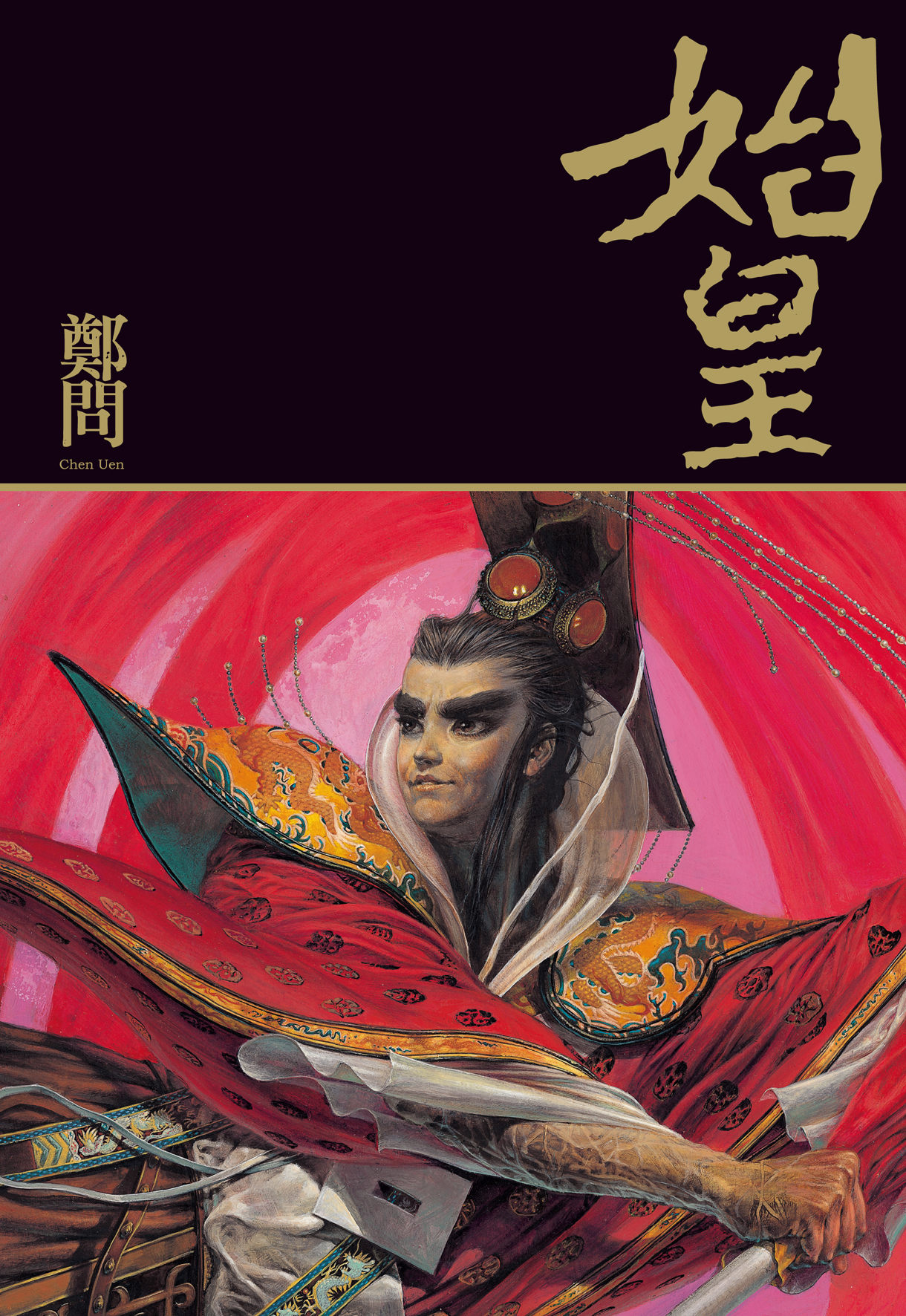 SHI HUANG: THE FIRST EMPEROR