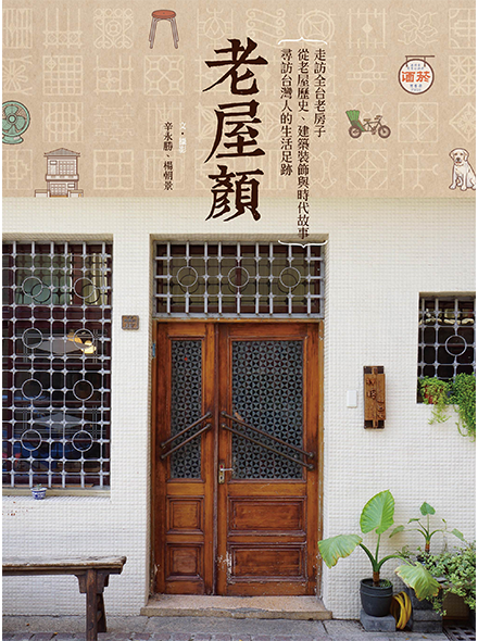 OLD HOUSE FACE: TAIWANESE LIVES IN THE HISTORY, ARCHITECTURE, AND STORIES OF OLD BUILDINGS