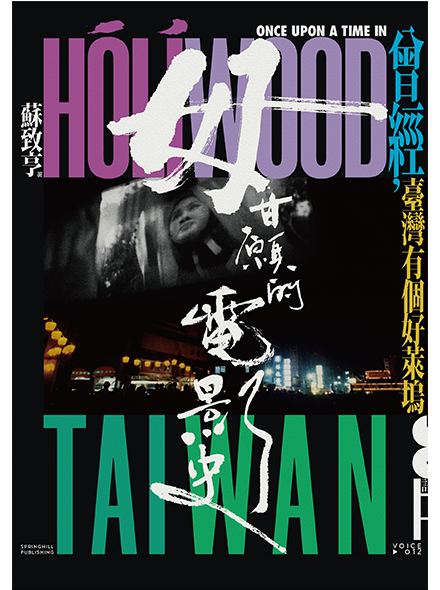 ONCE UPON A TIME IN HOLLYWOOD TAIWAN: THE LIFE AND DEATH OF TAIWANESE HOKKIEN CINEMA