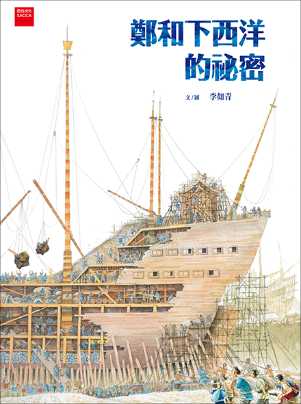 THE SECRET OF ZHENG HE'S VOYAGES TO THE WEST