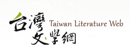 Taiwan Literature Web - Chamber of Translation